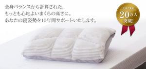 ▲オーダーメイド枕   レギュラー¥20,000+税   ワイド ¥26,000+税